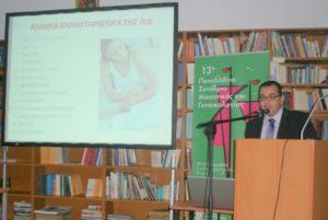 Πόνος στην περίοδο - 13ο Πανελλήνιο Συνέδριο Γυναικολογίας